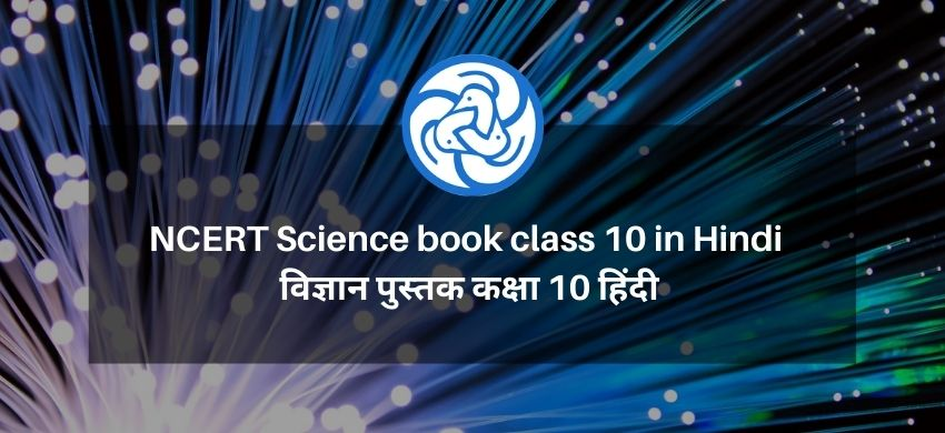 NCERT Science book class 10 in hindi